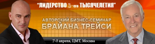 Бизнес-семинар Брайана Трейси 7–8 апреля 2012 г.